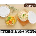 iwaki 耐熱ガラス 重ねパック3コセット / 保存容器 タッパー 電子レンジ オーブン 耐熱 調理可能