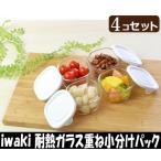 iwaki 耐熱ガラス 重ね小分けパック 4コセット / 保存容器 タッパー 電子レンジ オーブン 耐熱 調理可能