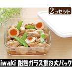 イワキ iwaki 保存容器 耐熱ガラス 重