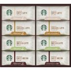 スターバックス プレミアムミックス ギフト 【賞味期限 常温1年】 Starbucks カフェラテ キャラメルラテ 等 珈琲 コーヒー 高級 セット 贈答品 お祝い ★Gift