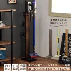 GRANT CHROME KALEIDO スリムコードレスクリーナースタンド 【送料無料 SALE】 掃除機 収納 家具 机 木製 組立品 CS-22