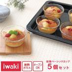 iwaki 耐熱 ベーシック カップ 5個セット / イワキ 耐熱 ガラス 電子レンジ オーブン お菓子 ゼリー 茶碗蒸し 調理 プレゼント ギフト