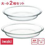 イワキ iwaki パイ皿 2点セット / イワキ 耐熱 ガラス 電子レンジ オーブン お菓子 パイ グラタン 調理可能 プレゼント ギフト お祝い 新生活