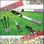 力のいらないガーデニング鋏6点セット (GS-6C) 【送料無料・SALE】 ガーデニング 園芸 農具 剪定 植木 はさみ