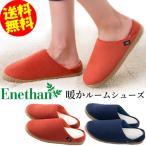 エネタン 疲れにくい暖かルームシューズ (洗えるカバー) / 送料無料 日本製 室内 靴 くつ 暖房 防寒 ポカポカ スリッパ オレンジ ディープブルー