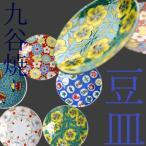 九谷焼 縁起紋豆皿コレクションV 【5柄組】 豆皿 和皿 小皿 和食器 食器 皿 縁起物 九谷焼 セット 日本製