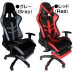 モンツァ[Monza] パソコンチェア 【送料無料 SALE】 オフィス ゲーミング レーシング パーソナル インテリア 家具 椅子 イス 42-554 42-555