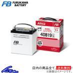 古河電池 アルティカ スタンダード カーバッテリー ビスタ TA-AZV55 AS-40B19L 古河バッテリー 古川電池 Altica STANDARD 自動車用バッテリー 自動車バッテリー