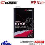 クスコ デフオイル 6缶セット API/GL5 SAE/80w-90 010-001-L01 CUSCO 010-001-L06 6本セット 6L LSDオイル L.S.D.オイル