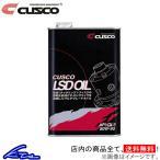 クスコ デフオイル 1缶 API/GL5 SAE/80w-90 010-001-L01 CUSCO 1本 1L LSDオイル L.S.D.オイル
