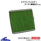 レガシィツーリングワゴン BP5/BP9/BPE STRIKE エアコンフィルター カーボンタイプ X7288AG000 ストライク