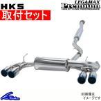 HKS リーガマックスプレミアム マフラー フォレスター DBA- SJ5 32018-AF015 取付セット LEGAMAX Premium スポーツマフラー