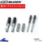 車高調 取付セット MUGEN スポーツサスペンション フィット GP1 無限 サスペンションキット 車高調