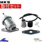 ブローオフ 取付セット HKS スーパーSQV4キット/SUPER SQV4 KIT ランサーエボリューション CN9A/CP9A(IV/V/VI) 4G63 blow off 過給器 ブローオフ