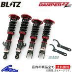 車高調 BLITZ ダンパーZZ-R シビック EK2/EK3/EK4 ブリッツ サスペンションキット 送料無料