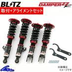 ブリッツ ダンパーZZ-R 車高調 ノートe-POWER オーテック HE12 92493 取付セット アライメント込 BLITZ DAMPER ZZR 車高調整キット ローダウン