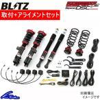 ヴィッツ KSP90/SCP90 車高調 BLITZ ダンパーZZ-R DSC 93798 取付セット アライメント込 ブリッツ 送料無料