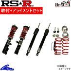 RS-R ベストi C&K 車高調 エブリイワゴン DA17W BICKS650M 取付セット アライメント込 RSR RS★R Best☆i C&K Best-i 車高調整キット