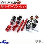 エスティマ ACR50W 車高調 TANABE SUSTEC PRO CR CRCR50WK 取付セット アライメント込 タナベ 送料無料