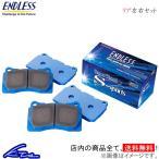 レガシィ BPE/BLE ブレーキパッド リア ENDLESS SSS EP355 エンドレス