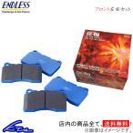 レガシィ BP5/BL5 ブレーキパッド フロント ENDLESS CC-Rg EP357 エンドレス