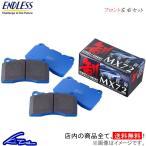 レガシィ BP5/BL5 ブレーキパッド フロント ENDLESS MX72 EP417 エンドレス
