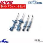 ステージア M35 ショックアブソーバー 1台分 KYB NewSR SPECIAL {NSF9440R/NSF9440L+NSF2125×2} 取付セット アライメント込 カヤバ 送料無料