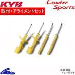 アコードツアラー CW2 ショックアブソーバー 1台分 KYB Lowfer Sports {WSF9441R/WSF9441L+WSF9195×2} 取付セット アライメント込 カヤバ 送料無料