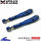 メーガンレーシング リアロアアーム クラウン JZS171/JZS175 MRS-LX-0322-T2 MEGAN RACING ロワアーム