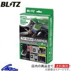 オデッセイ RB3/RB4 BLITZ TV-NAVI JUMPER TV切替タイプ NSH17 テレビナビキット テレビナビジャンパー