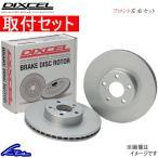 ハイラックス ブレーキローター DIXCEL PD フロント左右 LN165/LN165H/LN167/LN170H/LN172H/RZN167/RZN169H/RZN174H 3118104 取付セット ディクセル 送料無料