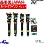 シビック EK2/EK3/8 車高調 XYZ RS DAMPER RS-HN18 取付セット アライメント込 送料無料