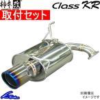 イグニス DAA-FF21S マフラー 柿本改 ClassKR S71340 取付セット 柿本 kakimoto 送料無料
