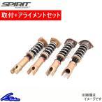 シビックタイプR EK9 車高調 SPIRIT SPEC-N+ 取付セット アライメント込 スピリット 送料無料
