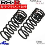 RSR Ti2000 サスペンション スペーシアカスタム MK42S 商品番号 S190