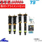 シビック EK4/EK9 車高調 XYZ TS DAMPER TS-HN19 取付セット アライメント込 送料無料