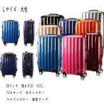 スーツケース 大型 軽量 TSAロック  人気 ランキング