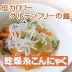 こんにゃく麺 乾燥糸こんにゃく(12個入り)
