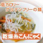 こんにゃく麺 乾燥糸こんにゃく(60個入り)