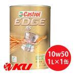 【激安】 Castrol EDGE RS 【10W-50 1L×1缶】 エンジンオイル カストロール エッジ レーシングスペック サーキット・スポーツ