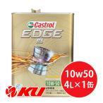 【激安】 Castrol EDGE RS 【10W-50 4L×1缶】 エンジンオイル カストロール エッジ レーシングスペック サーキット・スポーツ