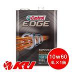 カストロール エッジ チタニウム 【10W-60 4L×1缶】 エンジンオイル CASTROL EDGE TITANIUM ガソリン・ディーゼルエンジ