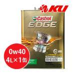 カストロール エッジ チタニウム 【0W-40 4L×1缶】 エンジンオイル CASTROL EDGE TITANIUM ガソリン・ディーゼルエンジン