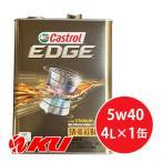 カストロール エッジ チタニウム 【5W-40 4L×1缶】 エンジンオイル TITANIUM EDGE CASTROL ガソリン・ディーゼルエンジン
