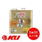 カストロール エッジ チタニウム 【5W-30 3L×1缶】 エンジンオイル CASTROL EDGE TITANIUM 省燃費 ECO エコ 大排気