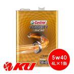 カストロール パワー1 レーシング 【5W-40 4L×1缶】 CASTROL POWER1 Racing R4 4T 4サイクル バイク 2輪 オイ