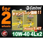 カストロール パワー1 4T 4サイクル 【10W-40 4L×2缶】 バイク 2輪 部分合成油 オイル CASTROL POWER1 エンジンオイル