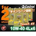 【全国送料込・まとめ買い】カストロール パワー1 4T 4サイクル 【10W-40 4L×6缶】 バイク 2輪 部分合成油 オイル CASTROL POWER1 エンジンオイル