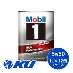 Mobil1 モービル1 エンジンオイル 高性能スポーツ車 レクサス BMW ポルシェ フォルクスワーゲン SN 5W-50 1L ケース 12缶入