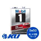 Mobil1 モービル1 エンジンオイル 高性能スポーツ車 レクサス BMW ポルシェ フォルクスワーゲン SN 5W-50 4L ケース 6缶入